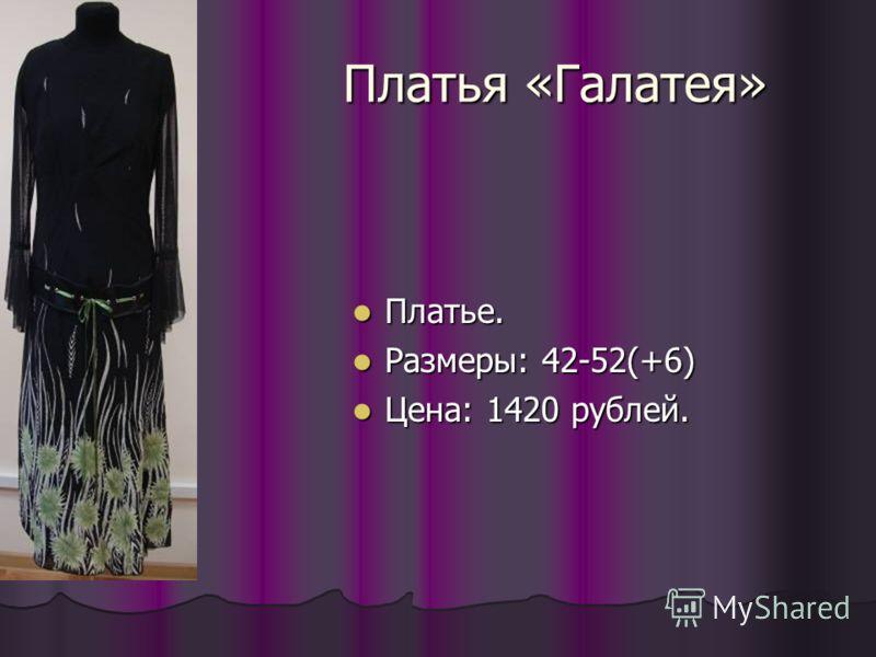 Платья «Галатея» Платье. Платье. Размеры: 42-52(+6) Размеры: 42-52(+6) Цена: 1420 рублей. Цена: 1420 рублей.