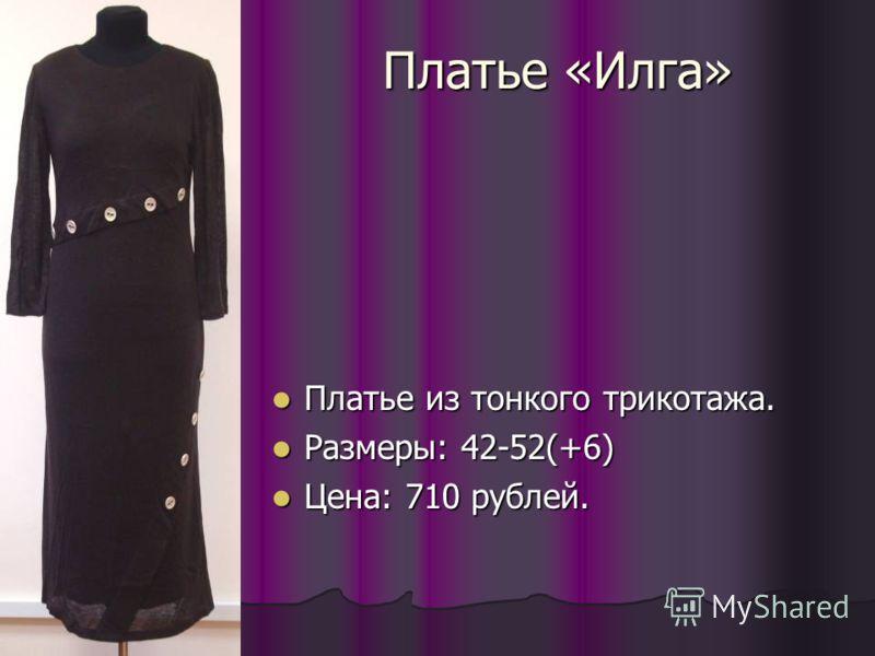 Платье «Илга» Платье из тонкого трикотажа. Платье из тонкого трикотажа. Размеры: 42-52(+6) Размеры: 42-52(+6) Цена: 710 рублей. Цена: 710 рублей.