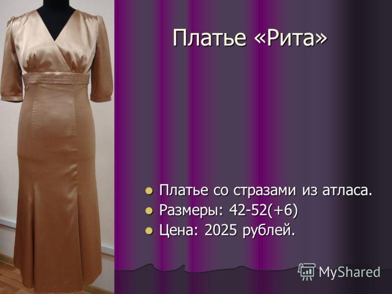 Платье «Рита» Платье со стразами из атласа. Платье со стразами из атласа. Размеры: 42-52(+6) Размеры: 42-52(+6) Цена: 2025 рублей. Цена: 2025 рублей.