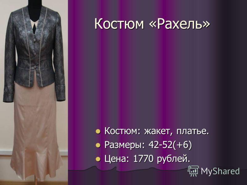 Костюм «Рахель» Костюм: жакет, платье. Костюм: жакет, платье. Размеры: 42-52(+6) Размеры: 42-52(+6) Цена: 1770 рублей. Цена: 1770 рублей.