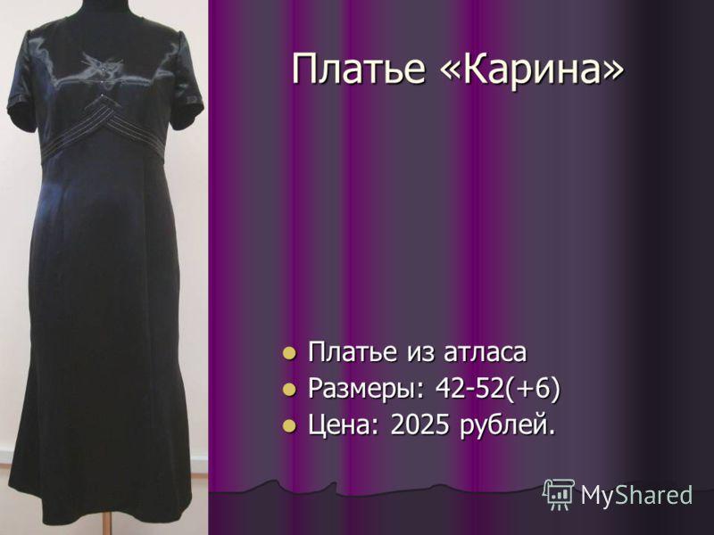Платье «Карина» Платье из атласа Платье из атласа Размеры: 42-52(+6) Размеры: 42-52(+6) Цена: 2025 рублей. Цена: 2025 рублей.
