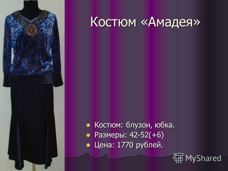 Костюм «Амадея» Костюм: блузон, юбка. Костюм: блузон, юбка. Размеры: 42-52(+6) Размеры: 42-52(+6) Цена: 1770 рублей. Цена: 1770 рублей.