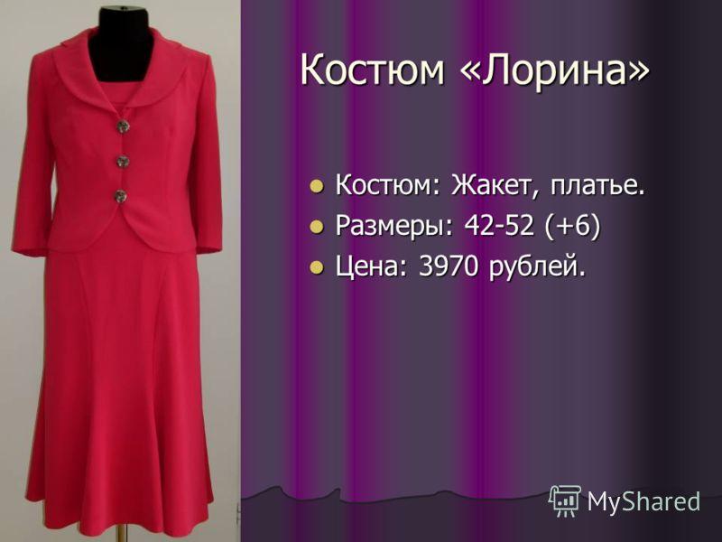 Костюм «Лорина» Костюм: Жакет, платье. Костюм: Жакет, платье. Размеры: 42-52 (+6) Размеры: 42-52 (+6) Цена: 3970 рублей. Цена: 3970 рублей.