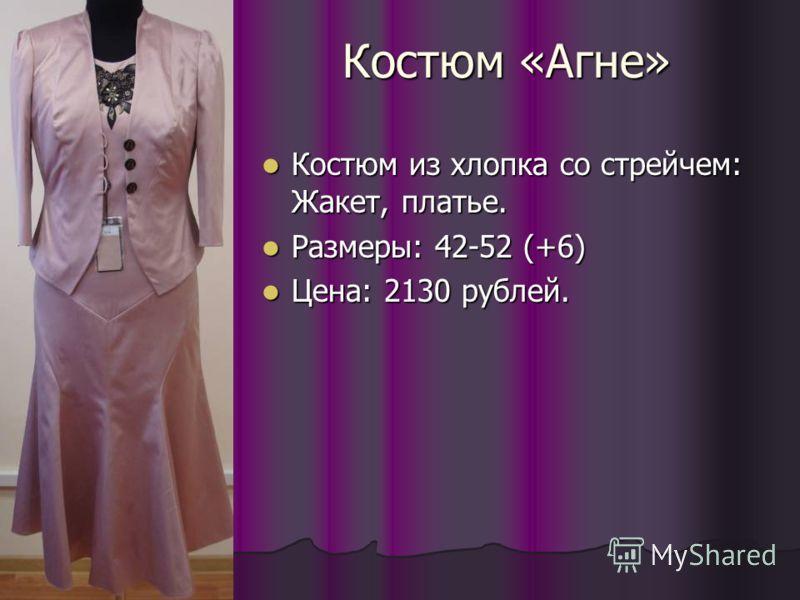 Костюм «Агне» Костюм из хлопка со стрейчем: Жакет, платье. Костюм из хлопка со стрейчем: Жакет, платье. Размеры: 42-52 (+6) Размеры: 42-52 (+6) Цена: 2130 рублей. Цена: 2130 рублей.