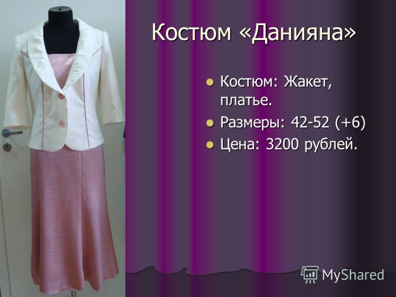 Костюм «Данияна» Костюм: Жакет, платье. Костюм: Жакет, платье. Размеры: 42-52 (+6) Размеры: 42-52 (+6) Цена: 3200 рублей. Цена: 3200 рублей.
