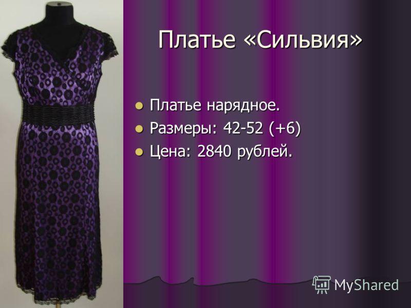 Платье «Сильвия» Платье нарядное. Платье нарядное. Размеры: 42-52 (+6) Размеры: 42-52 (+6) Цена: 2840 рублей. Цена: 2840 рублей.