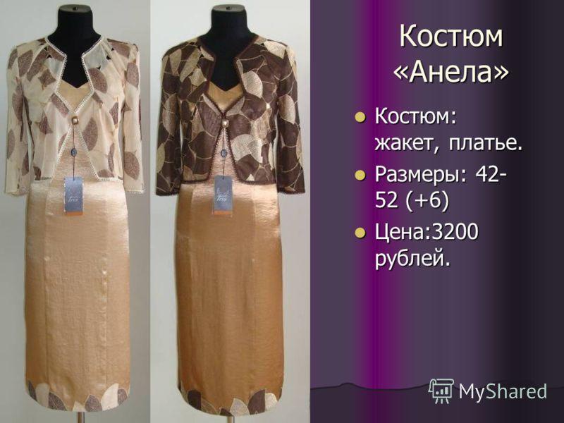Костюм «Анела» Костюм: жакет, платье. Костюм: жакет, платье. Размеры: 42- 52 (+6) Размеры: 42- 52 (+6) Цена:3200 рублей. Цена:3200 рублей.