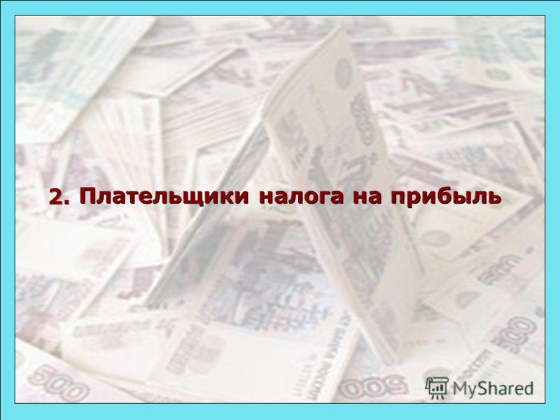 2. Плательщики налога на прибыль