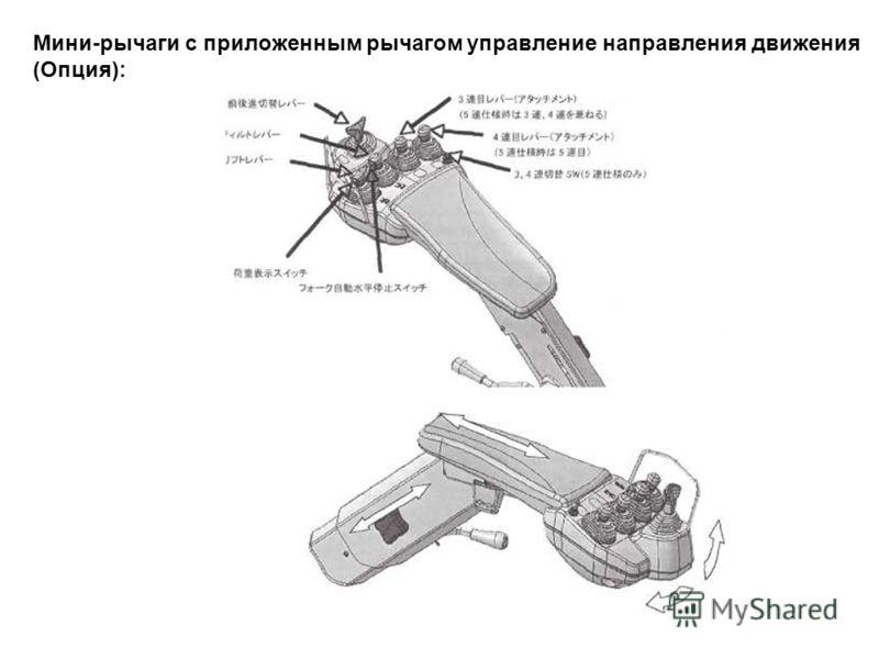 Мини-рычаги с приложенным рычагом управление направления движения (Опция):