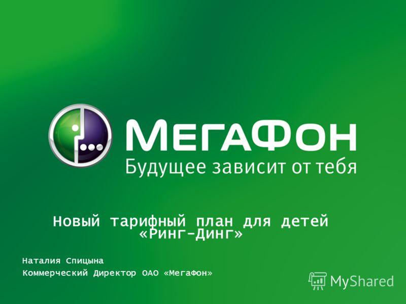 Новый тарифный план для детей «Ринг-Динг» Наталия Спицына Коммерческий Директор ОАО «МегаФон»