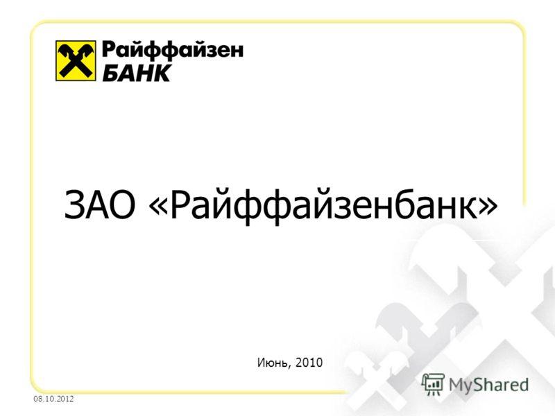 30.07.2012 ЗАО «Райффайзенбанк» Июнь, 2010