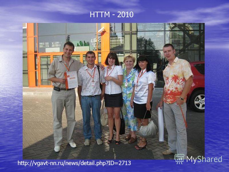 НТТМ - 2010 http://vgavt-nn.ru/news/detail.php?ID=2713