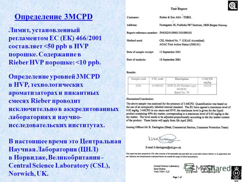 Определение 3MCPD Определение уровней 3MCPD в HVP, технологических ароматизаторах и пикантных смесях Rieber проводит исключительно в аккредитованных лабораториях и научно- исследовательских институтах. В настоящее время это Центральная Научная Лабора