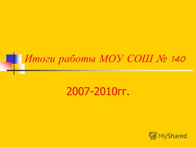 Итоги работы МОУ СОШ 140 2007-2010гг.