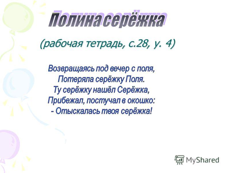 (рабочая тетрадь, с.28, у. 4) (рабочая тетрадь, с.28, у. 4)
