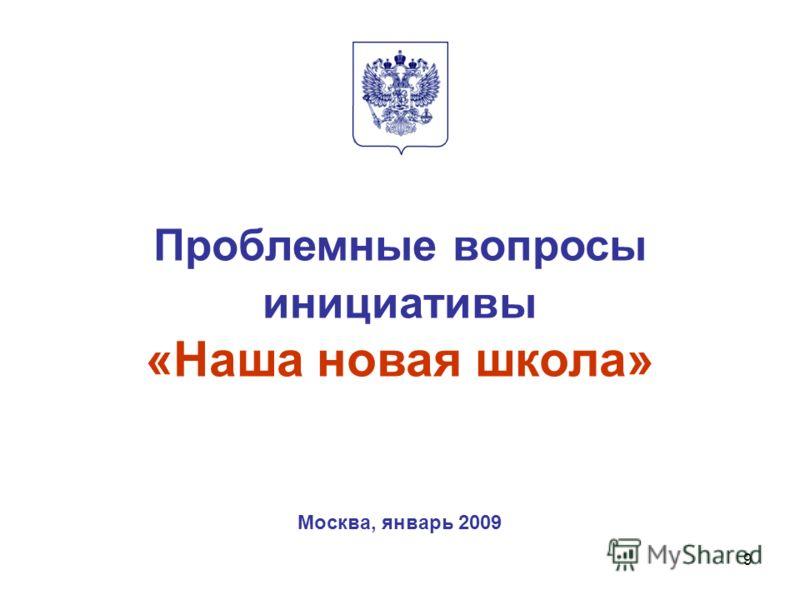 9 Проблемные вопросы инициативы «Наша новая школа» Москва, январь 2009