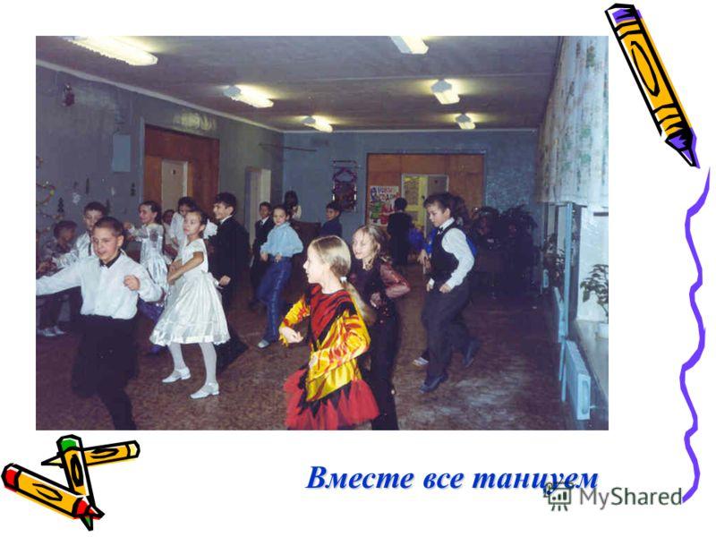 Вместе все танцуем