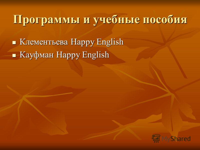Программы и учебные пособия Клементьева Happy English Клементьева Happy English Кауфман Happy English Кауфман Happy English