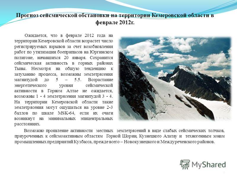 Прогноз сейсмической обстановки на территории Кемеровской области в феврале 2012г. Ожидается, что в феврале 2012 года на территории Кемеровской области возрастет число регистрируемых взрывов за счет возобновления работ по утилизации боеприпасов на Юр