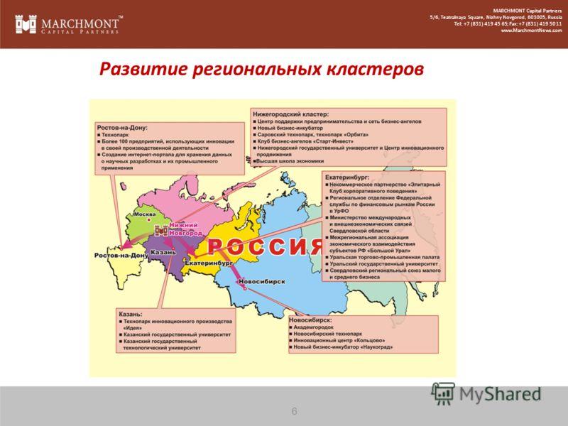 Развитие региональных кластеров 6 MARCHMONT Capital Partners 5/6, Teatralnaya Square, Nizhny Novgorod, 603005, Russia Tel: +7 (831) 419 45 65; Fax: +7 (831) 419 50 11 www.MarchmontNews.com