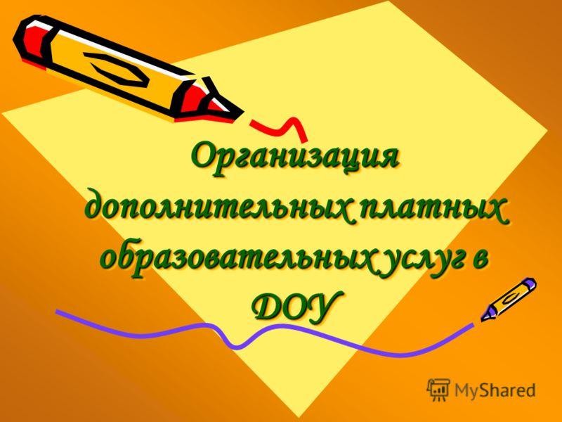 Организация дополнительных платных образовательных услуг в ДОУ