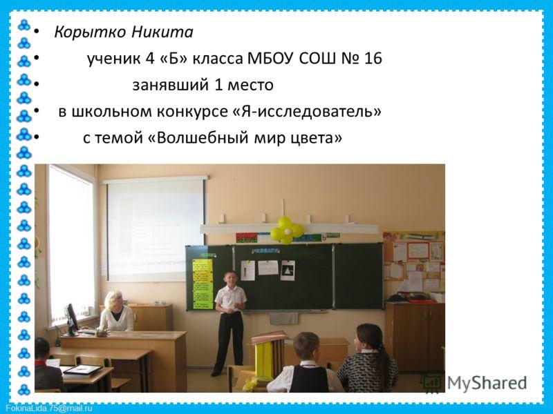 FokinaLida.75@mail.ru Корытко Никита ученик 4 «Б» класса МБОУ СОШ 16 занявший 1 место в школьном конкурсе «Я-исследователь» с темой «Волшебный мир цвета»