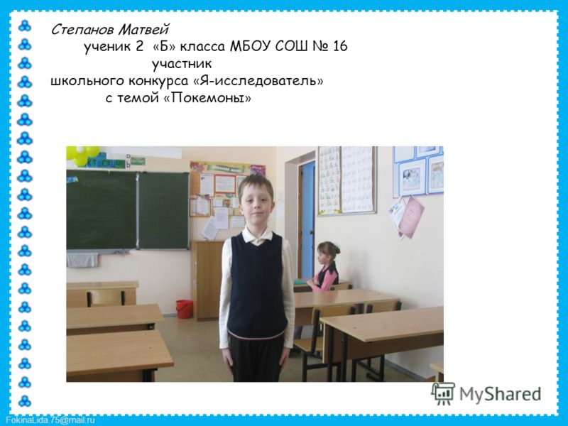 FokinaLida.75@mail.ru Степанов Матвей ученик 2 « Б » класса МБОУ СОШ 16 участник школьного конкурса « Я-исследователь » с темой « Покемоны »