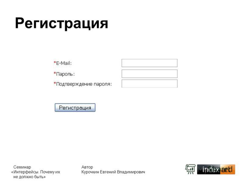 Регистрация Автор Курочкин Евгений Владимирович Семинар «Интерфейсы. Почему их не должно быть»
