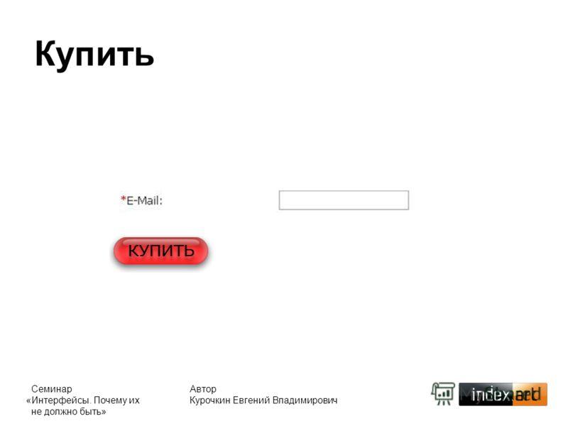 Купить Автор Курочкин Евгений Владимирович Семинар «Интерфейсы. Почему их не должно быть»