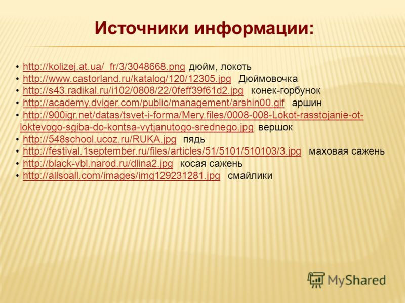 Источники информации: http://kolizej.at.ua/_fr/3/3048668.png дюйм, локотьhttp://kolizej.at.ua/_fr/3/3048668.png http://www.castorland.ru/katalog/120/12305.jpg Дюймовочкаhttp://www.castorland.ru/katalog/120/12305.jpg http://s43.radikal.ru/i102/0808/22