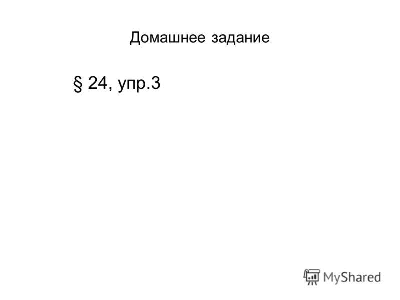 Домашнее задание § 24, упр.3