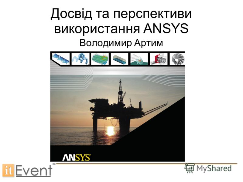 Досвід та перспективи використання ANSYS Володимир Артим