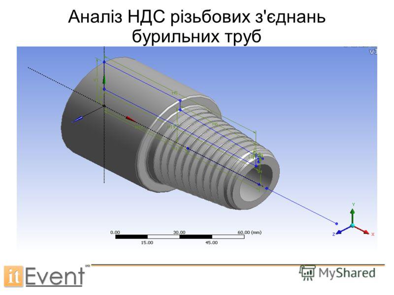 Аналіз НДС різьбових з'єднань бурильних труб