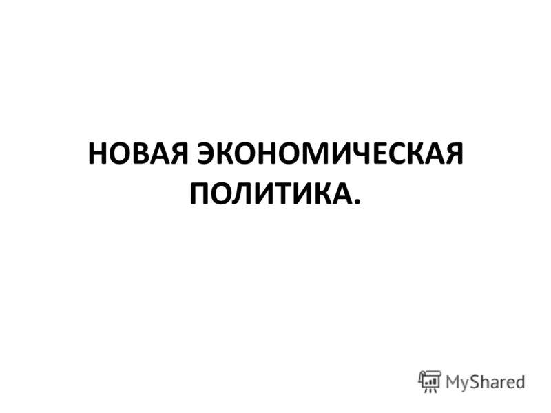 НОВАЯ ЭКОНОМИЧЕСКАЯ ПОЛИТИКА.