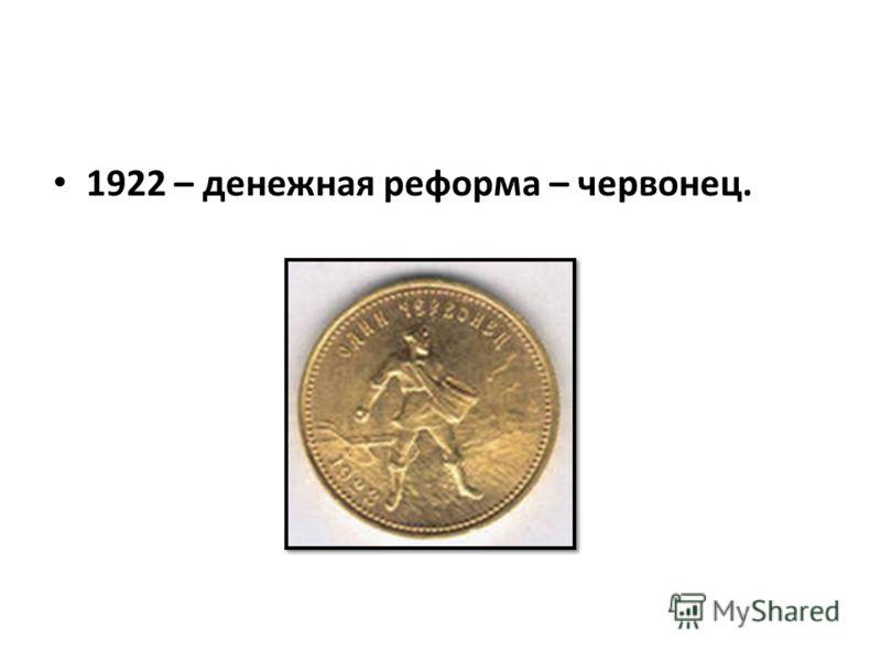 1922 – денежная реформа – червонец.