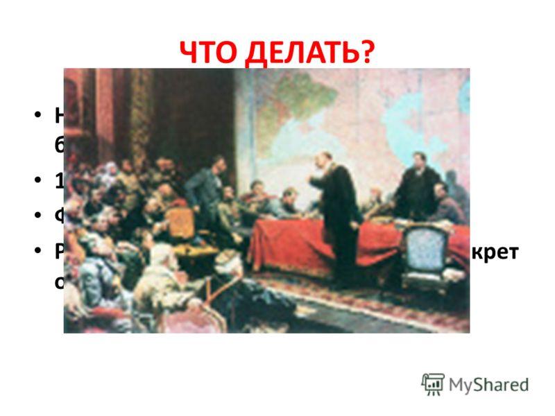 ЧТО ДЕЛАТЬ? Необходимость изменения курса большевики осознали не сразу. 1920 – план ГОЭЛРО. Февраль 1921 – Госплан. Расширилась разверстка, готовился декрет об отмене денег.