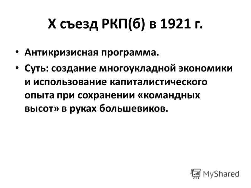 Х съезд РКП(б) в 1921 г. Антикризисная программа. Суть: создание многоукладной экономики и использование капиталистического опыта при сохранении «командных высот» в руках большевиков.