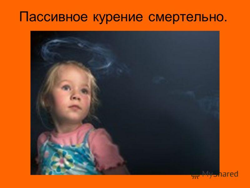 Пассивное курение смертельно.
