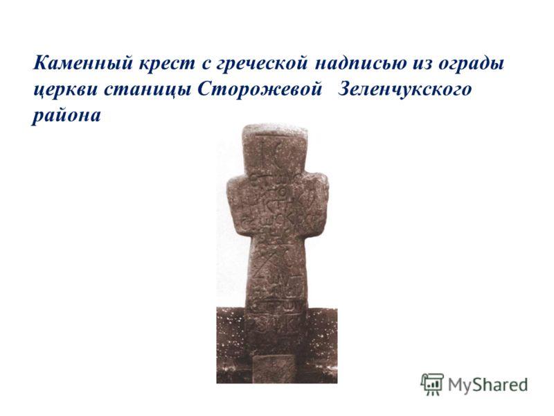 Каменный крест с греческой надписью из ограды церкви станицы Сторожевой Зеленчукского района