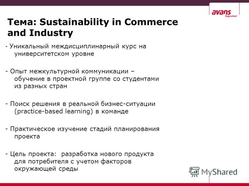 Тема: Sustainability in Commerce and Industry - Уникальный междисциплинарный курс на университетском уровне - Опыт межкультурной коммуникации – обучение в проектной группе со студентами из разных стран - Поиск решения в реальной бизнес-ситуации (prac