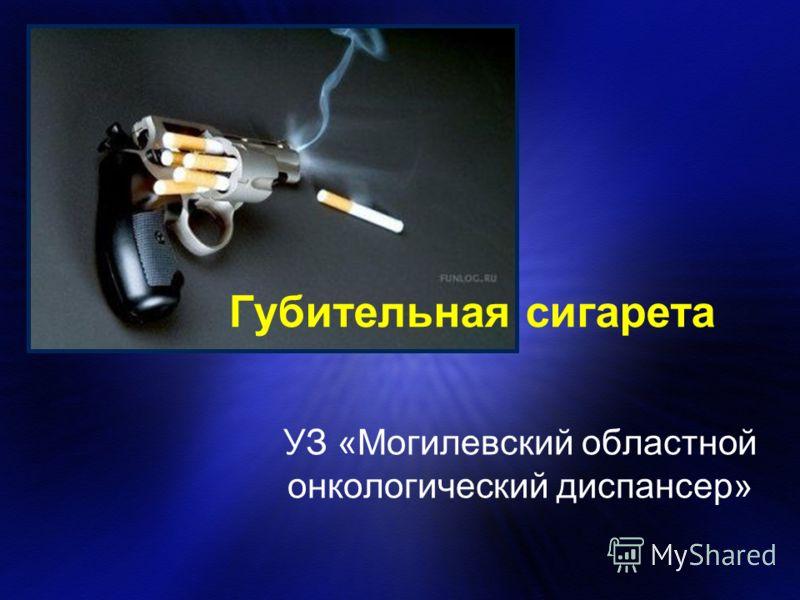 Губительная сигарета УЗ «Могилевский областной онкологический диспансер»