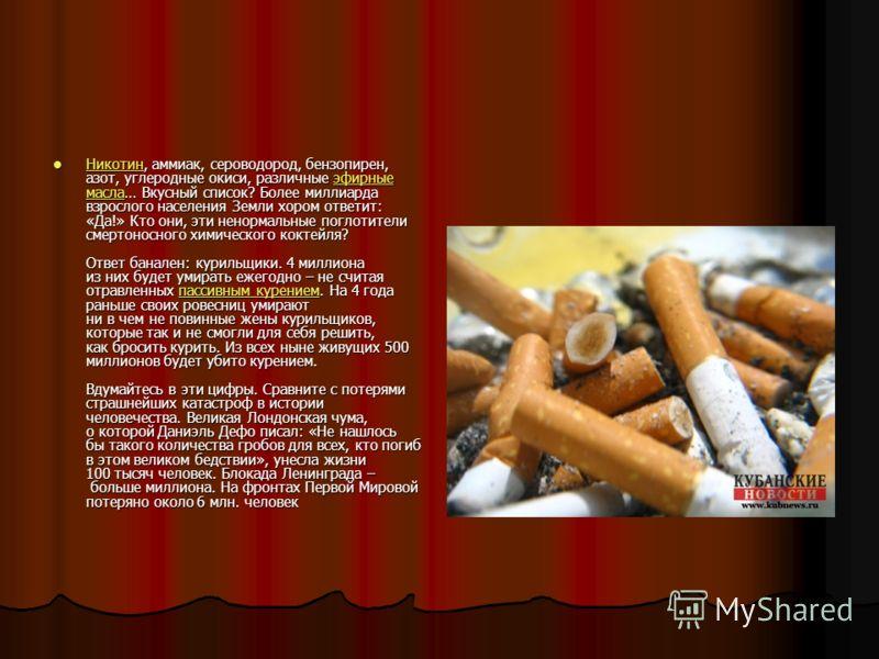Никотин, аммиак, сероводород, бензопирен, азот, углеродные окиси, различные эфирные масла… Вкусный список? Более миллиарда взрослого населения Земли хором ответит: «Да!» Кто они, эти ненормальные поглотители смертоносного химического коктейля? Ответ