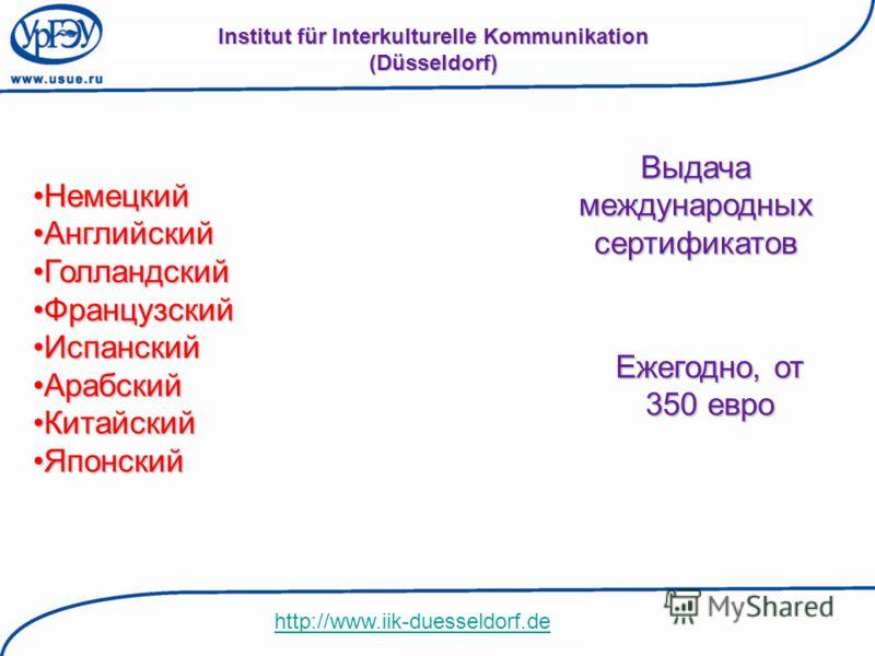 Institut für Interkulturelle Kommunikation (Düsseldorf) http://www.iik-duesseldorf.de НемецкийНемецкий АнглийскийАнглийский ГолландскийГолландский ФранцузскийФранцузский ИспанскийИспанский АрабскийАрабский КитайскийКитайский ЯпонскийЯпонский Выдача м