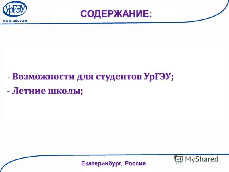 - Возможности для студентов УрГЭУ; - Летние школы; Екатеринбург, Россия СОДЕРЖАНИЕ: