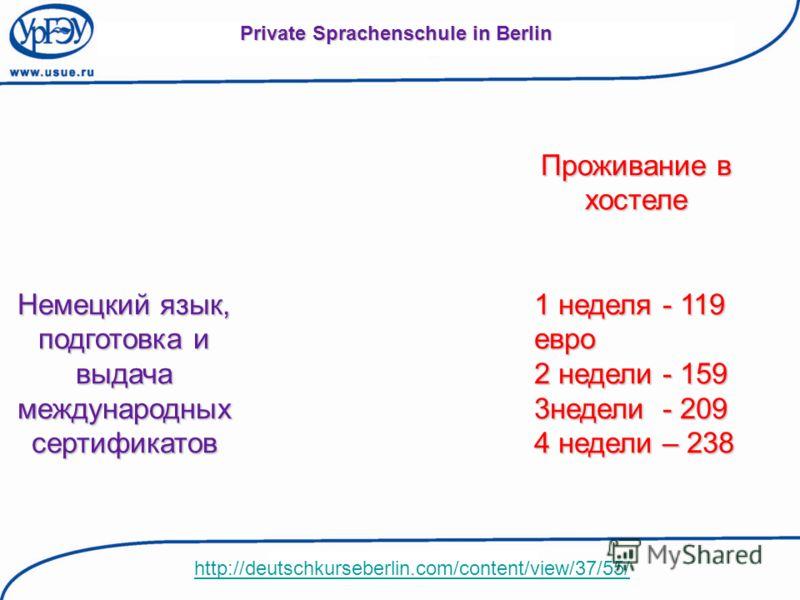 Private Sprachenschule in Berlin http://deutschkurseberlin.com/content/view/37/55/ Немецкий язык, подготовка и выдача международных сертификатов Проживание в хостеле 1 неделя - 119 евро 2 недели - 159 3недели - 209 4 недели – 238