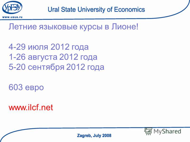 Летние языковые курсы в Лионе! 4-29 июля 2012 года 1-26 августа 2012 года 5-20 сентября 2012 года 603 евро www.ilcf.net
