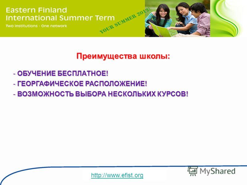 http://www.efist.org - ОБУЧЕНИЕ БЕСПЛАТНОЕ! - ГЕОРГАФИЧЕСКОЕ РАСПОЛОЖЕНИЕ! - ВОЗМОЖНОСТЬ ВЫБОРА НЕСКОЛЬКИХ КУРСОВ! Преимущества школы: