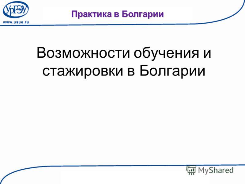 Возможности обучения и стажировки в Болгарии Практика в Болгарии