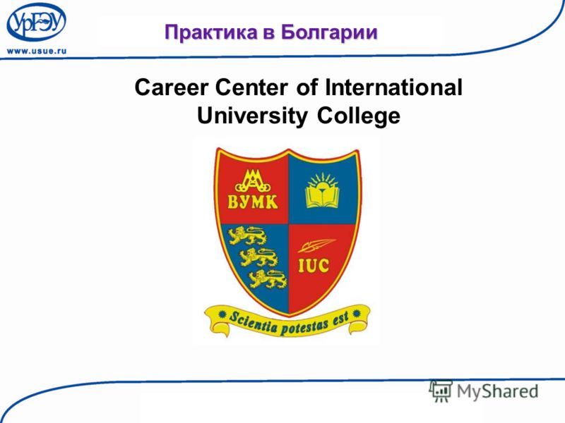 Career Center of International University College Практика в Болгарии