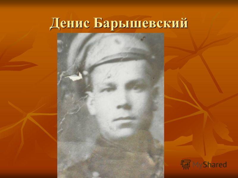 Денис Барышевский